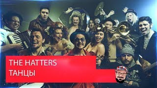 Download 😹 Иностранец реагирует на THE HATTERS - ТАНЦЫ Mp3 and Videos