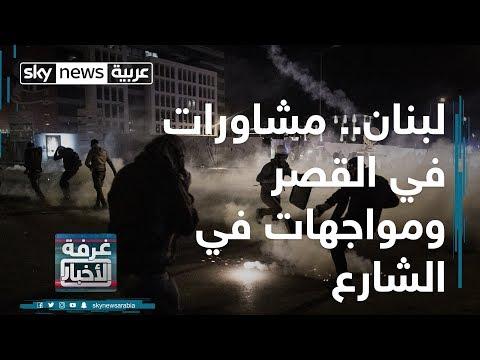 لبنان.. مشاورات في القصر ومواجهات في الشارع  - نشر قبل 11 ساعة