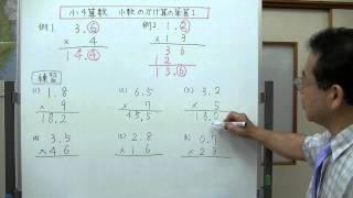 小数のかけ算の筆算について説明しました。