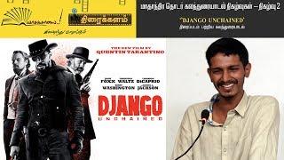 Django Unchained | 8 Thottakkal Director Sri Ganesh speech | வாசகசாலை & திரைக்களம்