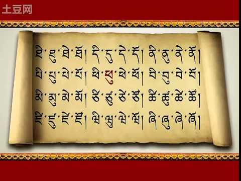 藏文学习第二课