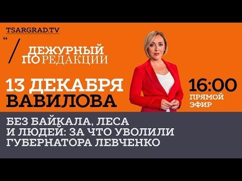 Без Байкала, леса и людей: за что уволили губернатора Левченко
