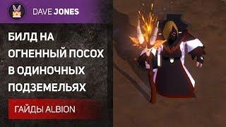 Albion Online - БИЛД НА ОГНЕННЫЙ ПОСОХ В СОЛО ПОДЗЕМЕЛЬЯХ. ГАЙД.