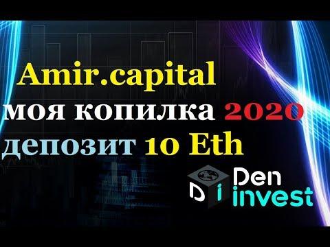 amir capital копилка на 2020 год обзор отзывы