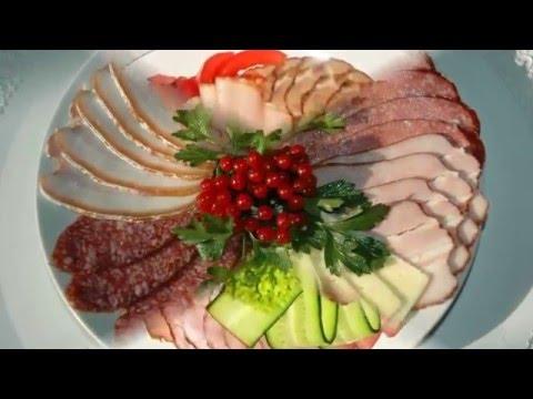 Красивая мясная нарезка, нарезка колбасы на стол