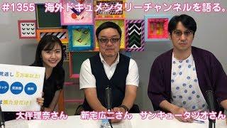 海外ドキュメンタリーチャンネルを語る/ぷらすと×アクトビラ #1355