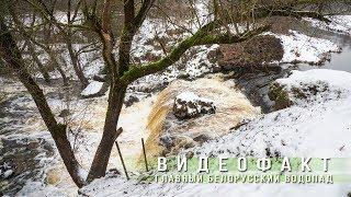 Главный белорусский водопад (доп.материал)