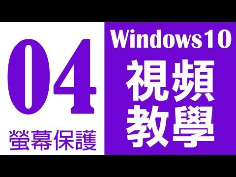 【Windows 10 教學04】螢幕保護程式