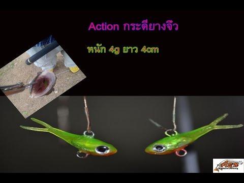 แอคชั่น กระดี่ยางจิ๋ว, action mini vib