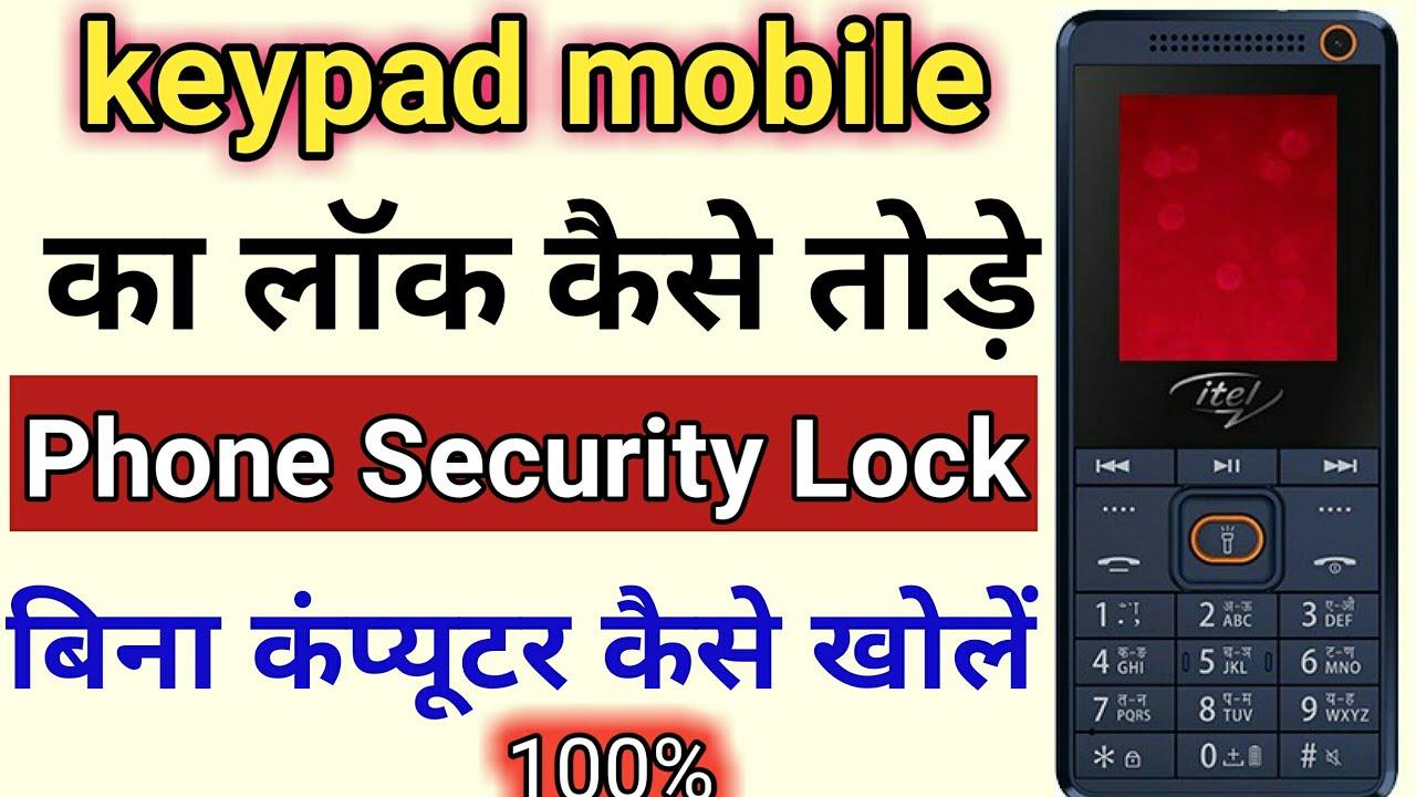 eb43cda6a41 All Itel keypad phone lock Reset without P.C । itel keypad mobile unlock  Trick