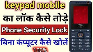 All Itel keypad phone lock Reset without P.C । itel keypad mobile unlock Trick