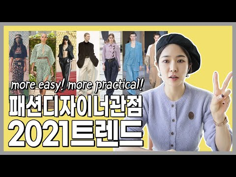 2021 패션트렌드/올 봄 유행할 아이템은??코로나가 바꾼 패션의 흐름 싹 정리