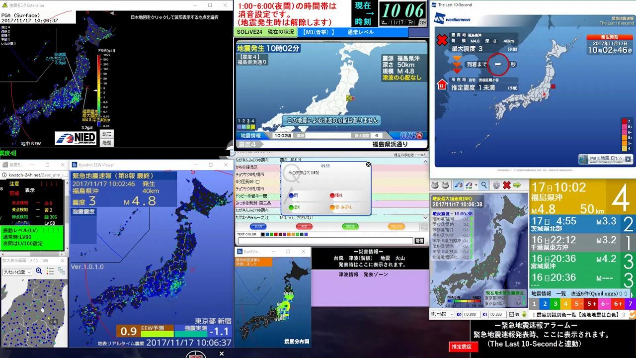 【緊急地震速報】2017年11月17日10:02ごろ発生 福島県沖 最大震度4 - YouTube