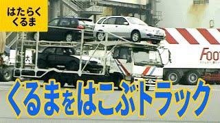 トラック(1)車を運ぶトラック:カーキャリー thumbnail