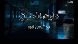 Abdalrhman Amged dalet ltare2  عبدالرحمن امجد ضليت الطريق