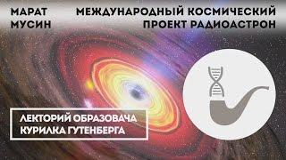 Марат Мусин - Международный космический проект РадиоАстрон