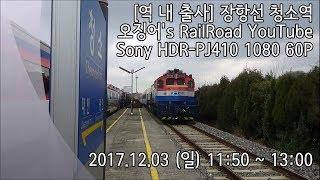 [역 내 출사] 장항선 청소역 열차영상