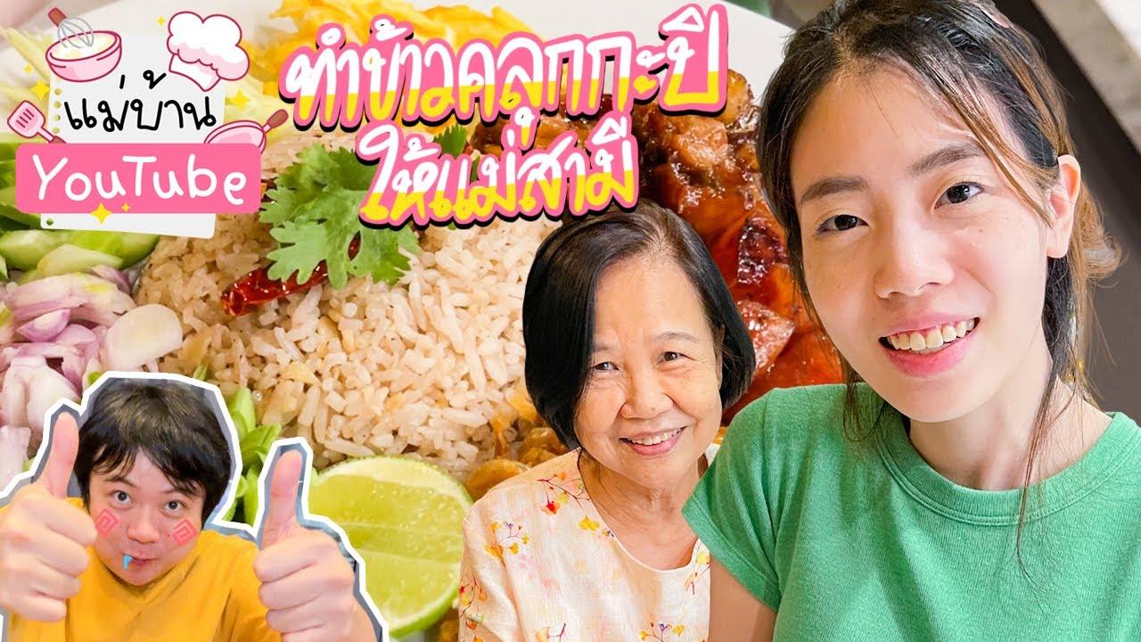 ตื่นเต้น ทำข้าวคลุกกะปิ ให้แม่สามีกินครั้งแรก !!