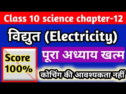 Class 10 Vidyut Full Chapter In One Video ।। विद्युत धारा Full Chapter In One Video, Electricity