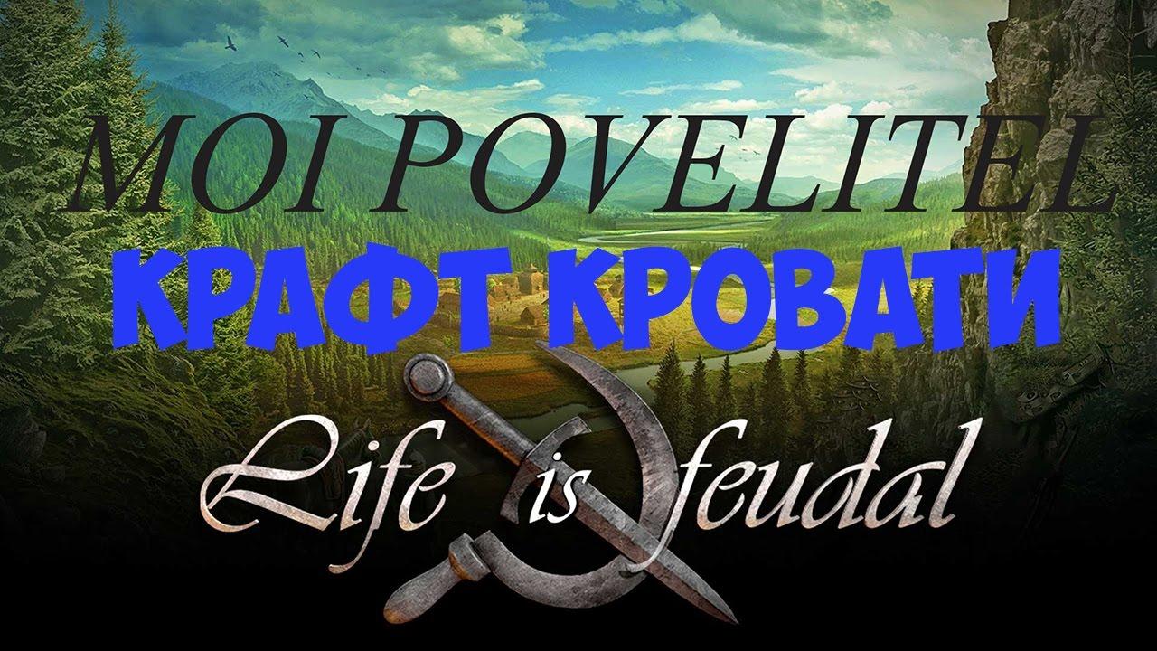 Life is feudal your own алкоголь life is feudal forest village update