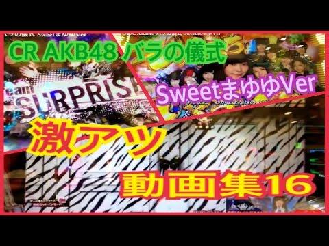 【CRぱちんこAKB48バラの儀式 SweetまゆゆVer】 激アツ動画集⑯ ☆