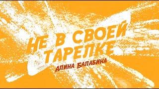"""Не в своей тарелке"" #7 Артист цирка"