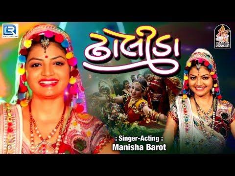 DHOLIDA - Manisha Barot | Navratri 2017 Garba | New Gujarati Garba 2017 | Full Video | RDC Gujarati