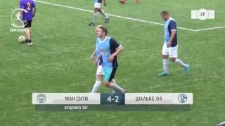 Евролига I Манчестер Сити - Шальке-04 - 7-2