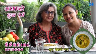 आमाको मुख हेर्ने Special Full Episode| Mother's day| Panroti | Cooking with Mother in Law