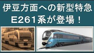 251系の引退か!? 伊豆方面への新型特急車両E261系が登場!