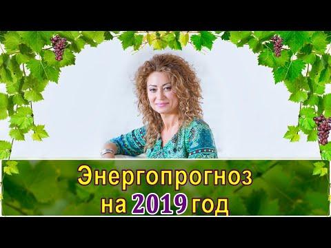 """Энергопрогноз на 2019 год!""©"