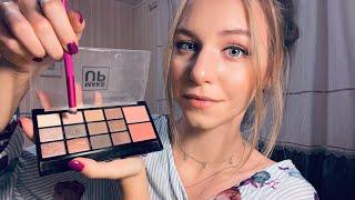 АСМР Визажист сделает вам макияж Тихий голос Ролевая игра ASMR Makeup Artist Role Play
