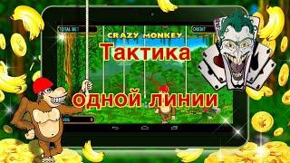Тактика одной линии. Онлайн казино вулкан, игра по маленькой ставке. Заносы в казино, бонусная игра.