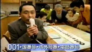 『中田家の海外転勤』 伊武雅刀 風吹ジュン 鳥羽潤 深津絵里 下條正巳 ...