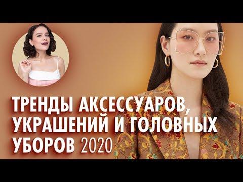 Тренды Аксессуаров, Украшений и Головных уборов 2020!