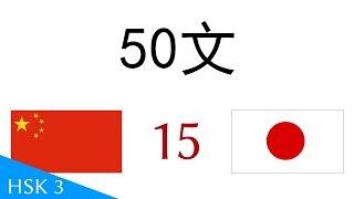 50フレーズ 中国語 - 日本語 (15)