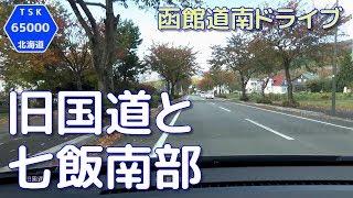 【函館道南ドライブ】旧国道と七飯町南部 2018.11
