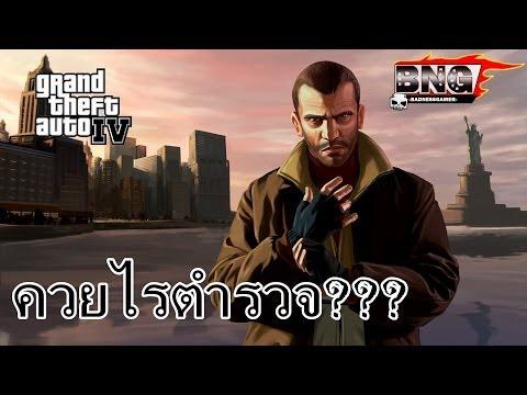 BNG:GTA IV #ควยไรตำรวจ
