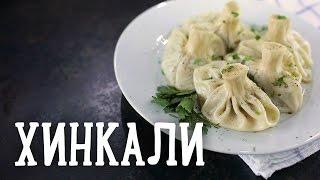 Хинкали [Рецепты Bon Appetit]