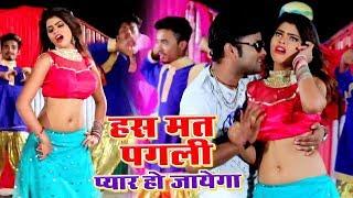 भोजपुरी का सबसे हिट गाना - ऐसा गाना देख के आपको मजा आ जायेगा - Bhojpuri Song 2019 New