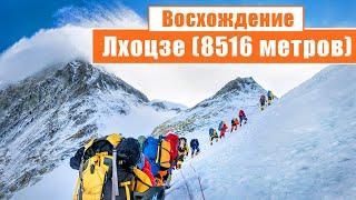 Восхождение на Лхоцзе (8516 метров): День 12-16...