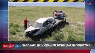 ХАБАР 24/7 (23.06.2019) اخبار تاجيكستان