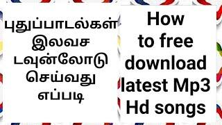 How to download Tamil Mp3 songs from Masstamilan for free in Tamil | புதுப்பாடல்கள் இலவச டவுன்லோடு