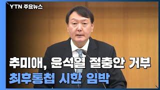 추미애, 윤석열 절충안 단칼에 거부...최후통첩 시한 임박 / YTN