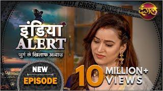 India Alert | New Episode 378 | Shaki Patni ( शक्की पत्नी ) | Dangal TV Channel