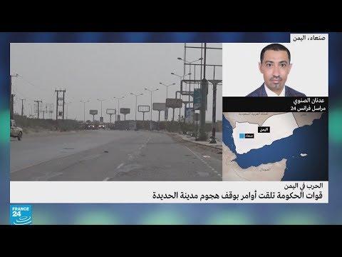 قوات الحكومة اليمنية تلقت أوامر بوقف الهجوم على مدينة الحديدة  - نشر قبل 3 ساعة