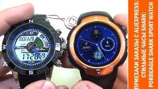 AliExpress: достаем из коробки спортивные часы Porbeagle Shark Sport Watch