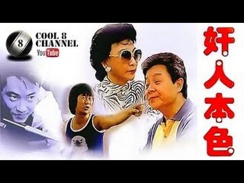 奸人本色 / 暂时停止骗人 / Who is the Craftiest (1988) 董骠 许冠英