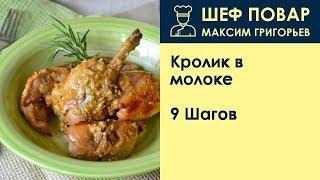 Кролик в молоке . Рецепт от шеф повара Максима Григорьева