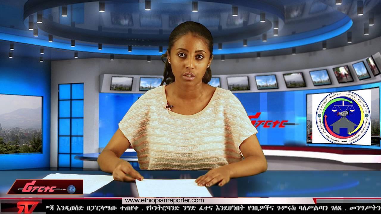 Ethiopian Reporter Amharic